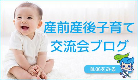 産前産後子育て交流会ブログ